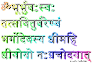 Gayatri Mantra Colorful Image