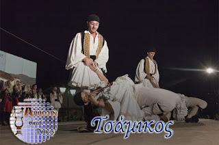 http://apollondancestudio.blogspot.gr/p/tsamikos-istoria-xaraktiristika.html