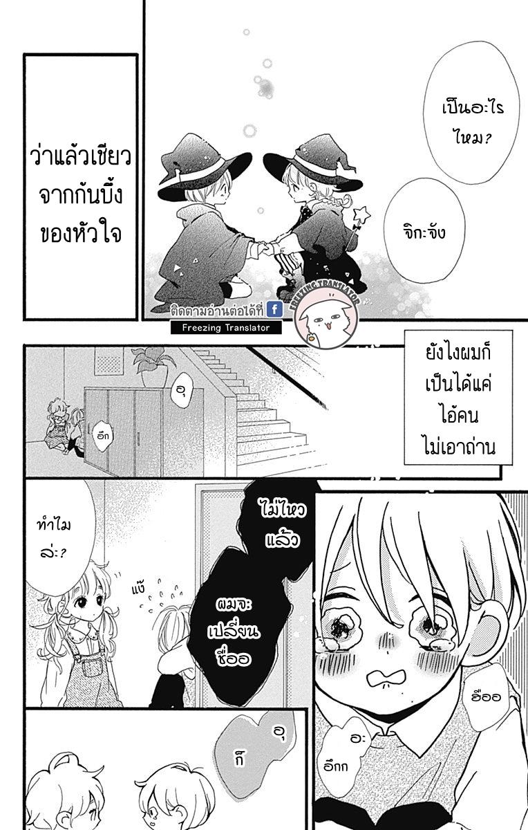 Te wo Tsunagou yo - หน้า 22