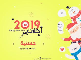 2019 احلى مع حسنية