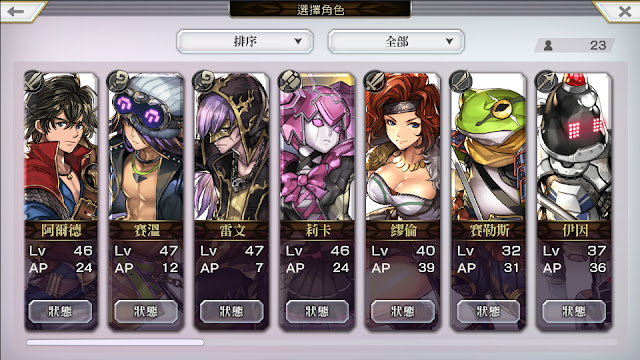 【RPG】Another Eden:穿越時空的貓   アナザーエデン 時空を超える貓   Game UI 研究室 - ゲーム UI ライブラリ