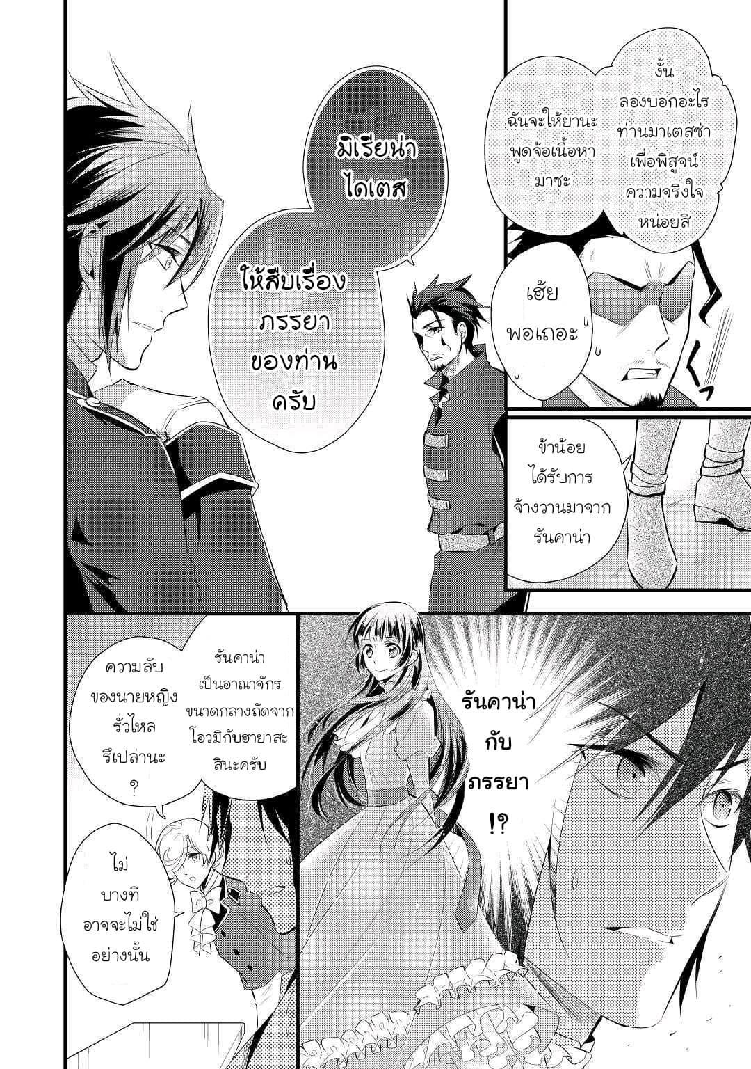 อ่านการ์ตูน Daites Ryou Koubouki ตอนที่ 13 หน้าที่ 29