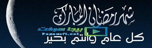 موعد شهر رمضان ٢٠١٨ فلكيا بالميلادي