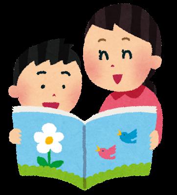子供に読み聞かせをするママのイラスト