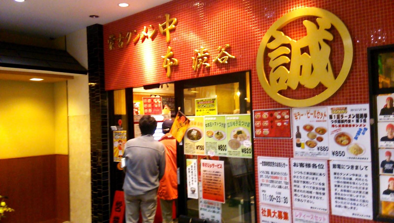 以上、レポっす。: 2014/3/1 中本風トマトつけ麺 + チャーシュー ...