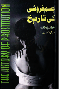 Jisam Faroshi Ki Tareekh Pdf Urdu Book Download Free