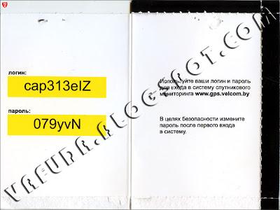скан с листовки Velcom, вложенной в коробку с трекером