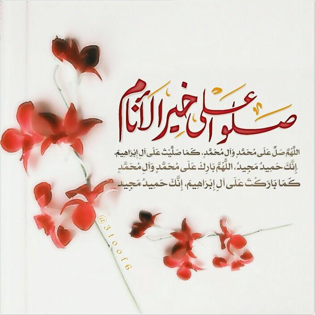 مدونة رمزيات صلوا على خير الأنام اللهم صلَ على محمد وآل محمد