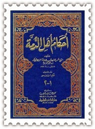 كتاب الدامغ لابن الراوندي pdf