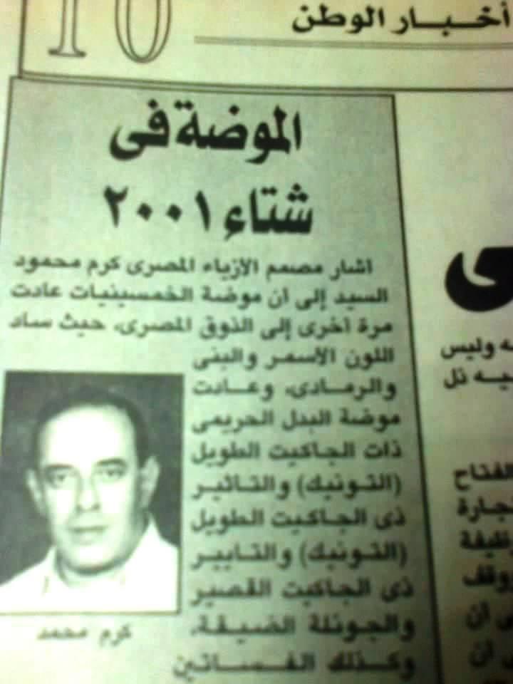 bafc3c5cd5dbb من أحد الأخبار في جريدة الأهرام