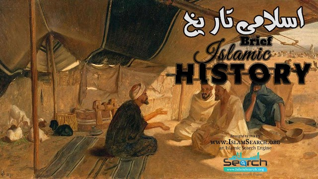 History Of Islam Urdu