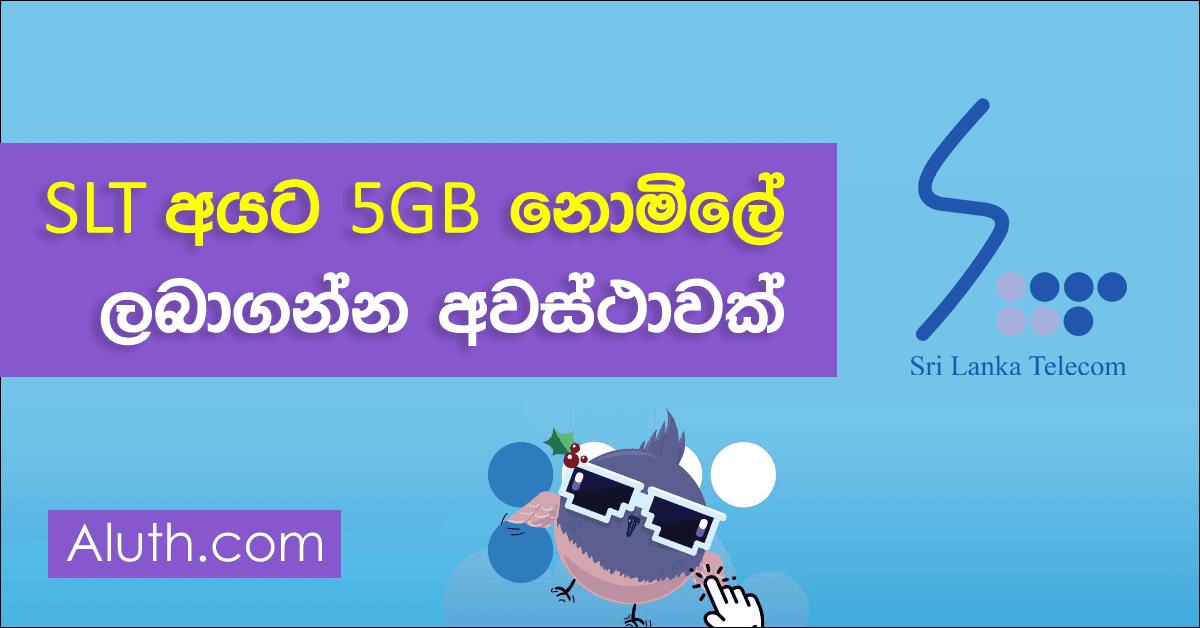 Sri Lanka Telecom ආයතනය විසින් අන්තර්ජාල සේවාව ලබාගන්න පාරිභෝගිකයින් සඳහා නොමිලේ 5GB අතිරේක ඩේටා මෙම නත්තල් මාසයේ ලබාදෙනවා.   මෙය ලබාගැනීමට මෙතනින් ඔබගේ Data Usage එක බලන්න පිවිසෙන්න. දකුණු පස ඉහතඡායාරූපයේ සිටින කුරුල්ලව click කරලා ඔබගේ දුරකතන අංකය සහ අදාල විස්තර ලබාදී මෙම Extra GB ඩේටා ලබාගන්න පුළුවන්. මෙය ලැබෙන්නේ අතිරේක ඩේටා (Extra GB) නිසා දැනට ඔබ බාවිතා කරන ඩේටා ප්රමාණය අවසන්වූ පසු තමයි බාවිතයට ගන්න වෙන්නේ. මෙහි Peek, Off Peek ලෙස වර්ග කිරීමක් නොවේ.