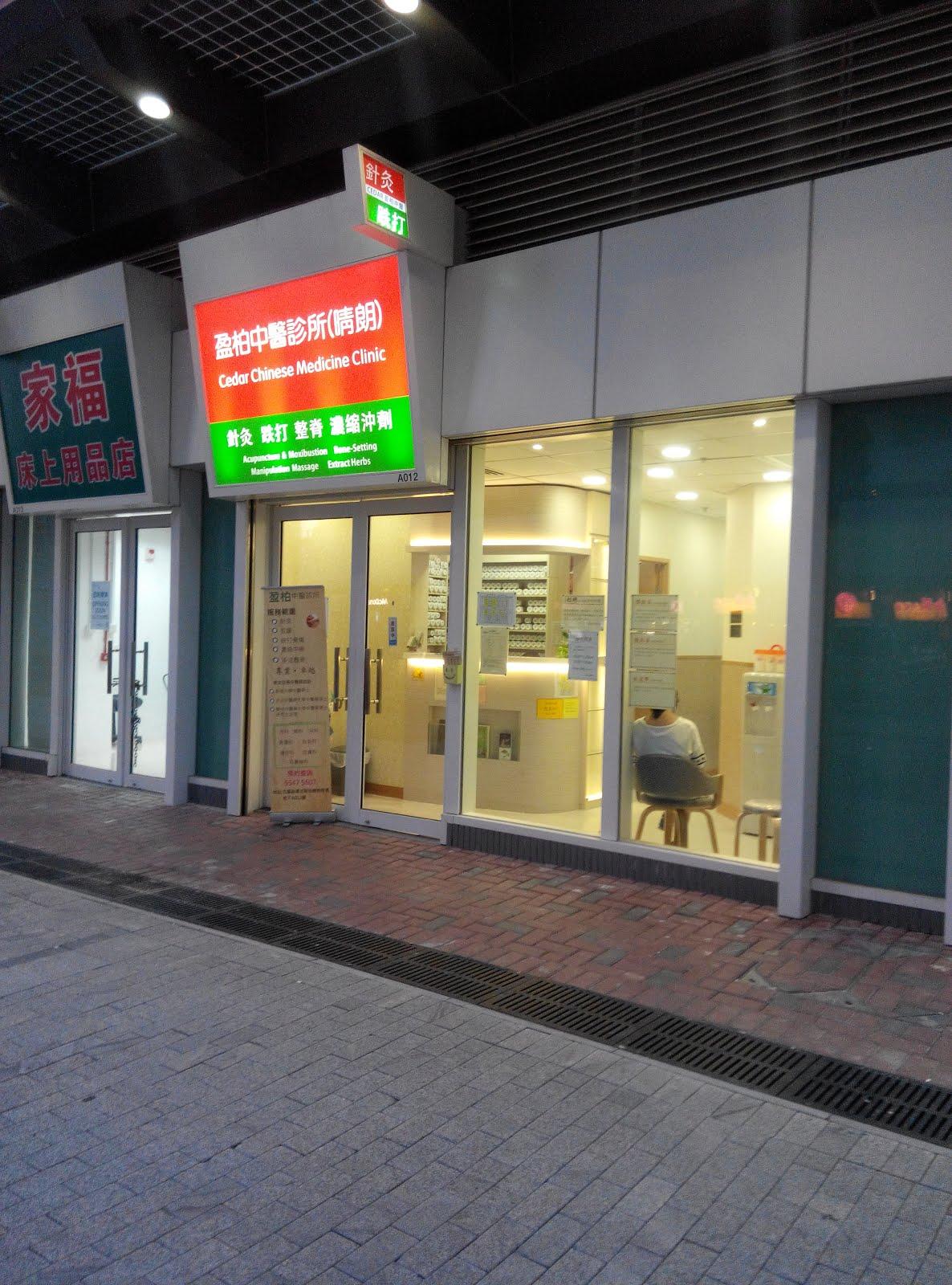 盈柏中醫診所(病友資訊站)Cedar Chinese Medicine Clinic Patients Corner: 診所地址及電話(晴朗)