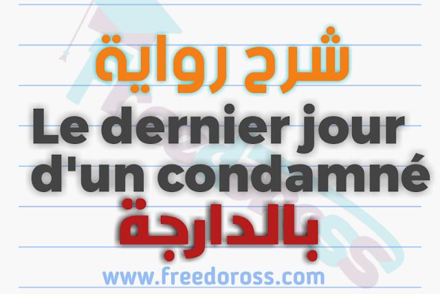 le dernier jour d'un condamné بالعربية pdf