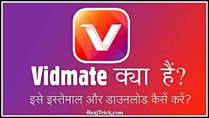 vidmate kya hai kaise download kare