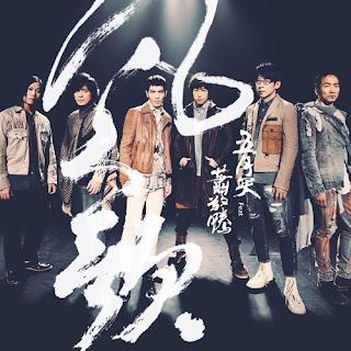 Mayday 五月天 ( feat. Jam Hsiao 蕭敬騰 ) - Song of Ordinary People 凡人歌 Fan Ren Ge Lyrics with Pinyin