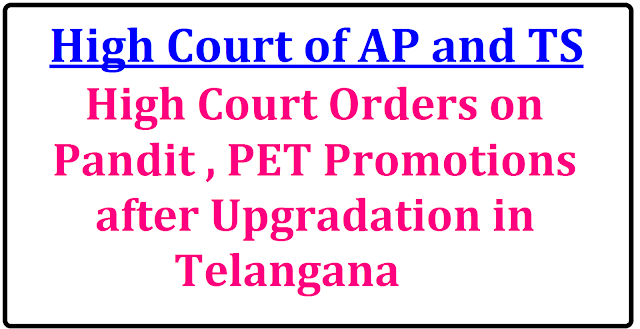 Orders of High Court on Pandit PET Upgradation and Promotions | High Court Orders on Pandit PET Upgradation and Promotions | Telangana Govt, Finance Department has iaaued GO Ms No 17 and 19 regarding LPH LPT LPU Pandit Posts and Physical Education Teacher Posts Upgradation and Promotion of Grade II Posts as School Assistant Post in Telangana| High Court of AP and TS issued order not to fill up the Upgraded Posts by Promotion untill the Ammendments done to GO MS No 11 and 12 issued earlier/2017/04/orders-of-high-court-on-pandit-pet-upgradation-promotions-telangana.html