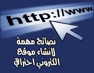 نصائح مهمة يجب معرفتها قبل انشاء موقع الكتروني