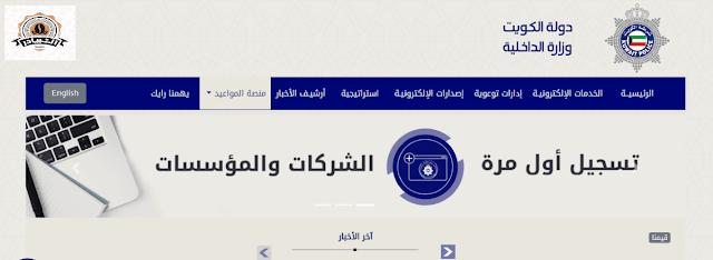 بعض الوزارات الخدمية في الكويت التي تقدم خدمات حجز المواعيد والتعامل إلكترونيا