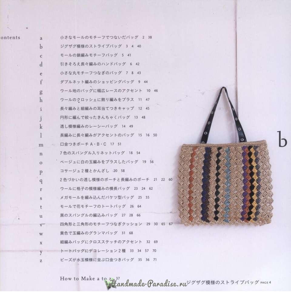 Сумки крючком. Японский журнал (2)