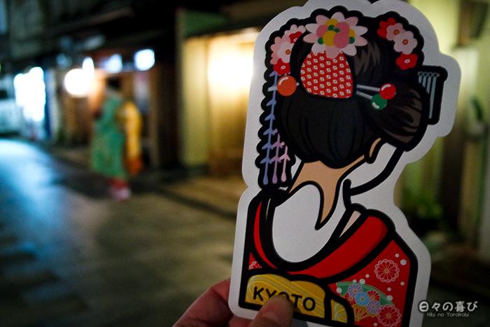 Gotochi card challenge, maiko, Gion, Kyoto