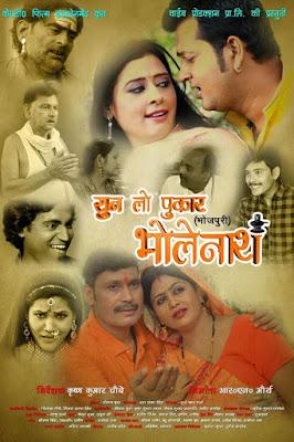 Sun Lo Pukar Bholenath Bhojpuri Movie