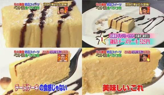 ขนมญี่ปุ่น, ขนมประเทศญี่ปุ่น, จัดอันดับอาหาร, อาหารญี่ปุ่น, คามาคูระชีสเค้ก