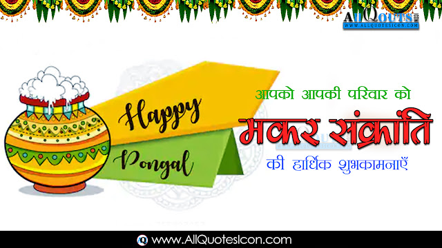 Sankranti-Wishes-In-Hindi-Sankranti-HD-Wallpapers-Sankranti-Festival-Wallpapers-Sankranti-Information-Best-Sankranti-HD-Wallpapers