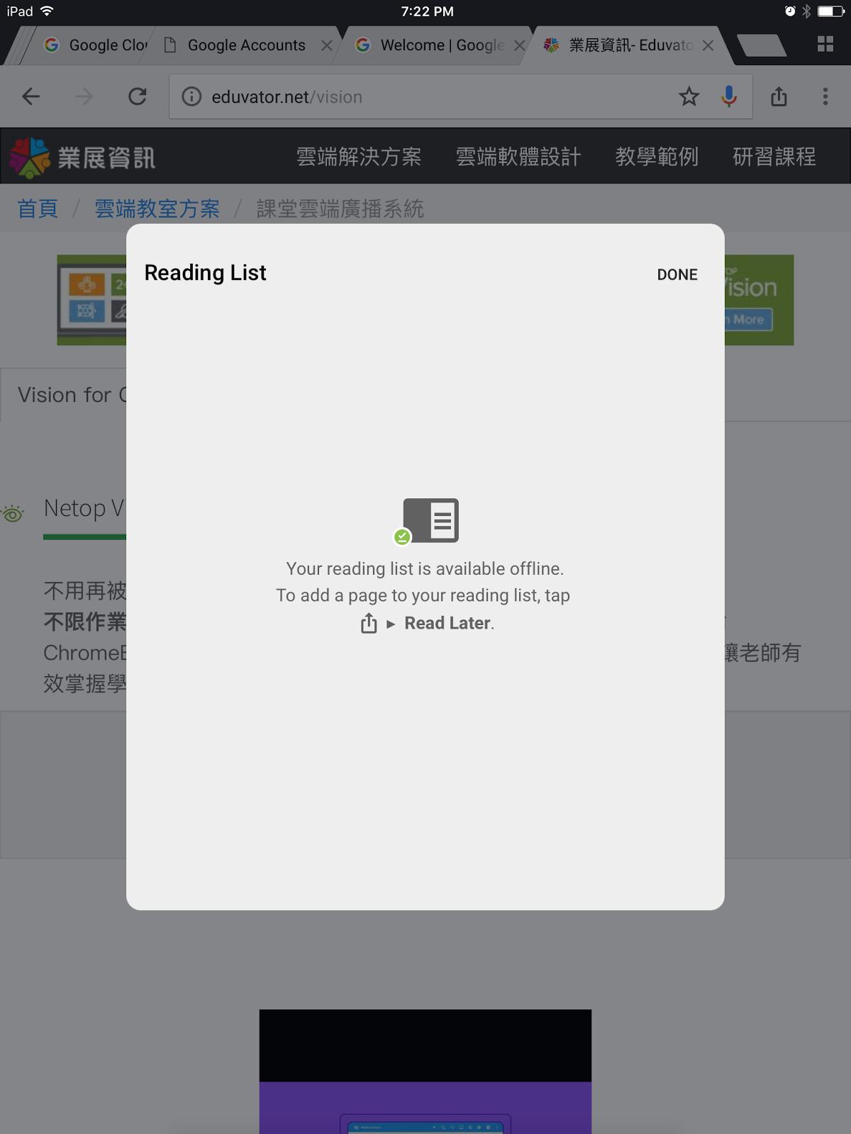Chrome開始提供可離線使用的「閱讀清單」功能,瀏覽器不再受限於上網。
