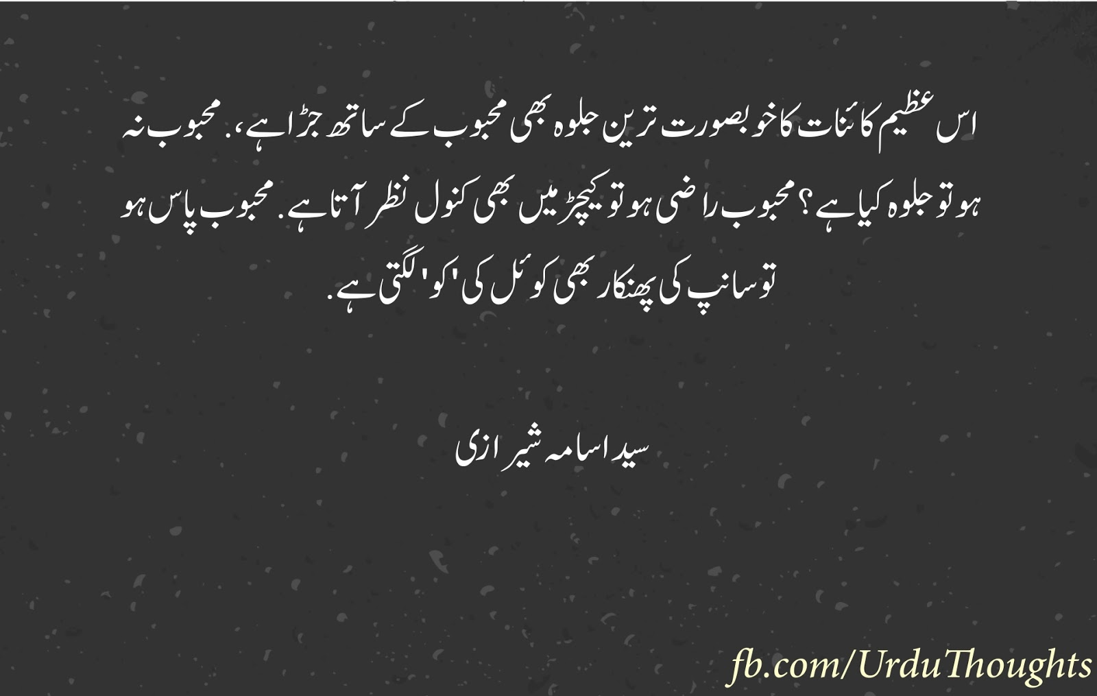 khoobsurat iqtibas urdu quotes with images urdu thoughts