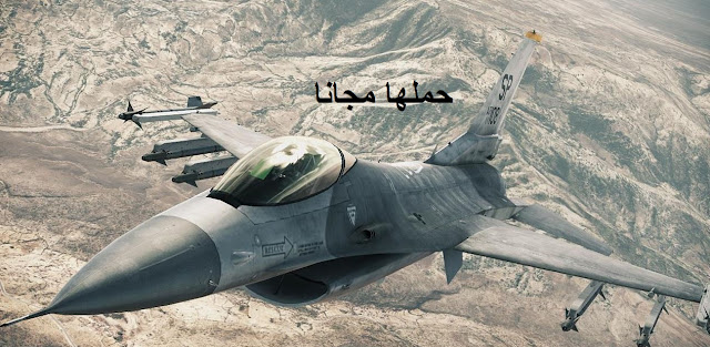تحميل لعبة Ace Combat Assault Horizon