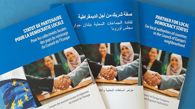 مشروع قرار يمنح النظام الاستبدادي في المغرب وضع الشريك في الديمقراطية المحلية