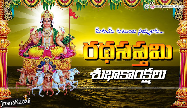Rathasaptami telugu greetings messages images hd wallpapers shlokam pictures online messages for sms whatsapp facebook friends wellwishers,How to do Ratha Saptami Puja,ratha saptami puja vidhanam in telugu pdf,Ratha Saptami Vratham | Vrathalu & Nomulu,ratha saptami pooja vidhanam Importance Of Ratha Saptami in telugu, Worship of the Surya God,Importance of Ratha Saptami,