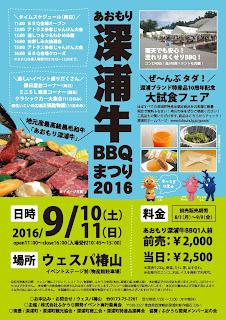 Aomori Fukaura Beef Festival 2016 poster 平成28年 あおもり深浦牛まつり ポスター Gyuu Matsuri