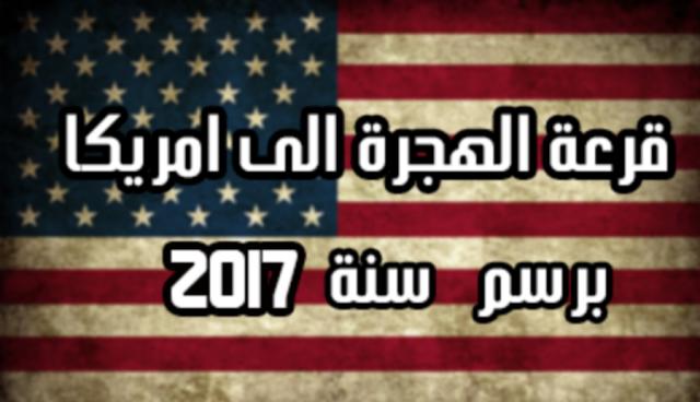 القرعة الأمريكية 2017 - تاريخ الإعلان عن نتائج قرعة أمريكا 2017 وطريقة الإطلاع عليها