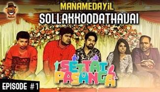 Manamedayil Sollakkoodathavai | Settai Pasanga Episode 1 | Smile Settai