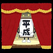 gengou_maku_heisei.png