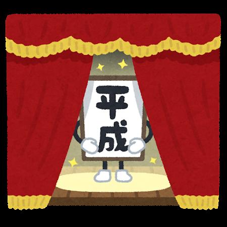 時代の幕が下りるイラスト(平成)