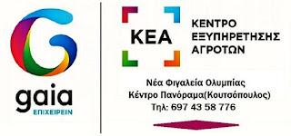 Πρόγραμμα υποβολής αιτήσεων ενίσχυσης ΟΣΔΕ από τη ΓΑΙΑ Επιχειρείν