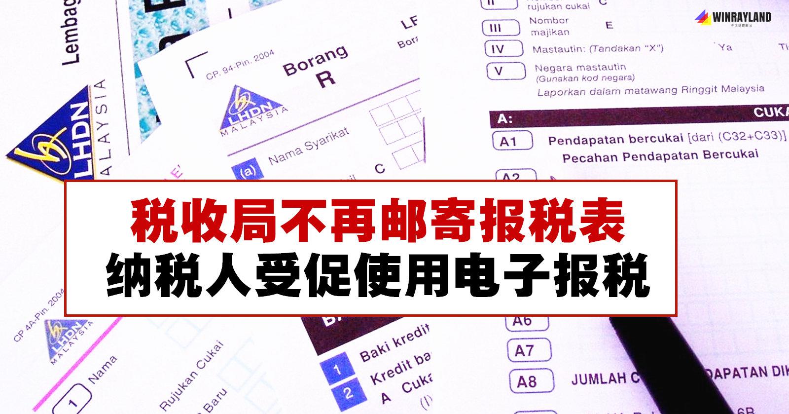 税收局不再邮寄报税表,纳税人受促使用电子报税