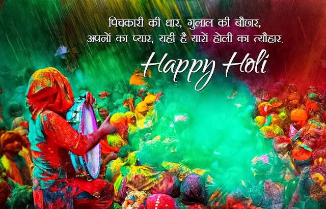 Happy Holi Images Hindi