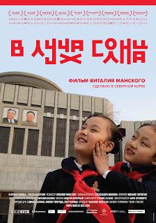 Документальный фильм Виталия Манского о жизни в Северной Корее