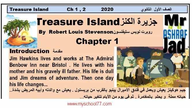 مذكرة قصة Treasure island للصف الاول الثانوي ترم اول2020 مستر أشرف جاد