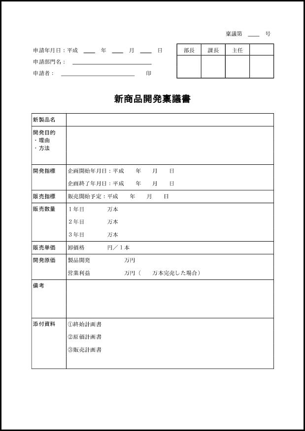 新商品開発稟議書 004