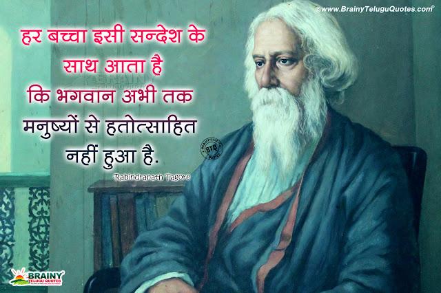 ravindranath tagore motivational sayings, best ravindranath hd wallpapers, daily hindi motivational sayings