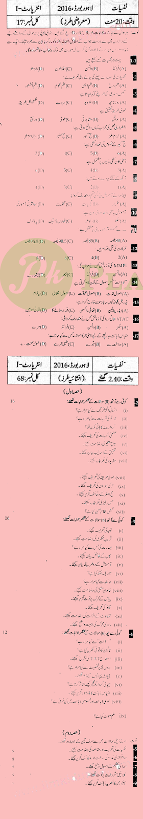 Past Papers of Psychology Inter part 1 Lahore Board 2016