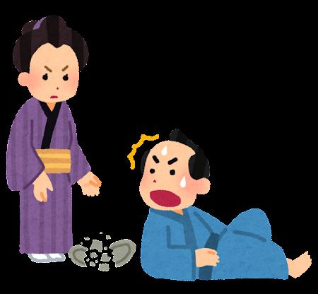厩火事のイラスト(落語)