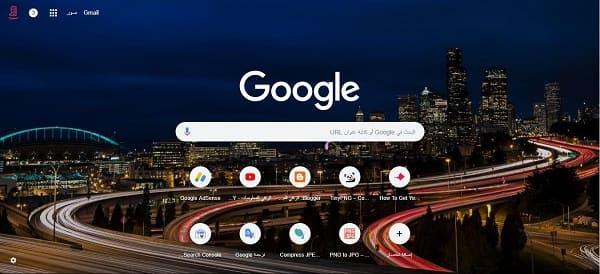 تغير خلفية متصفح جوجل كروم