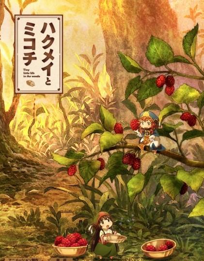 Hakumei to Mikochi - Todos os Episódios
