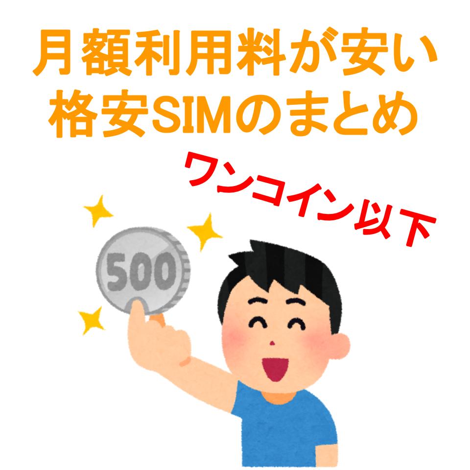 月額利用料が安い格安SIM ワンコイン以下